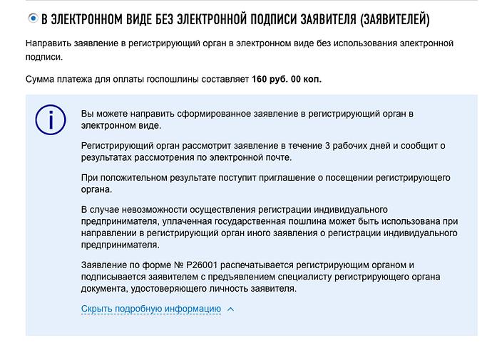screenshot-service.nalog.ru-2021.08.28-13_29_34