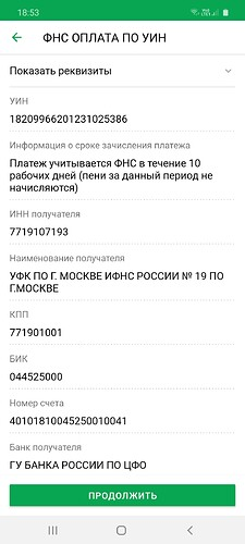Screenshot_20201114-185354